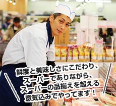 激安 六地蔵 新鮮 市場
